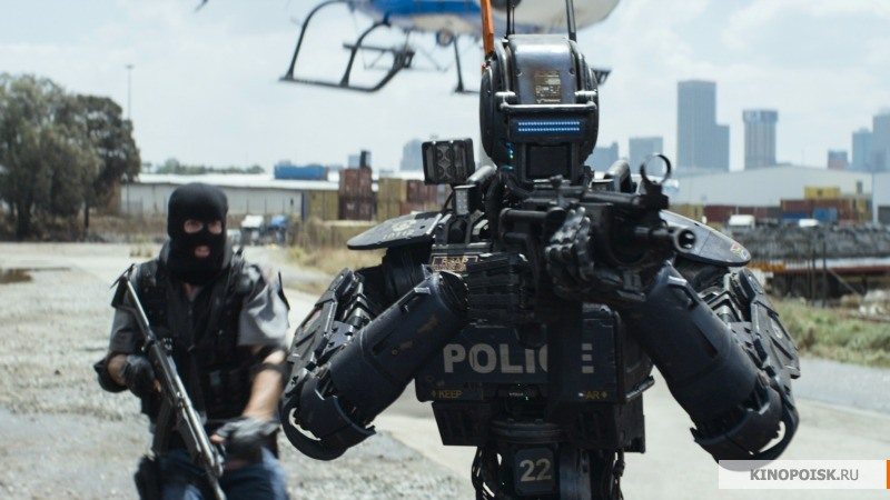 Робот Чаппі (2015)