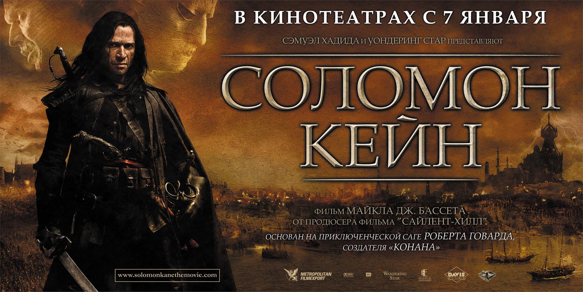Соломон кейн смотреть онлайн 3 фотография