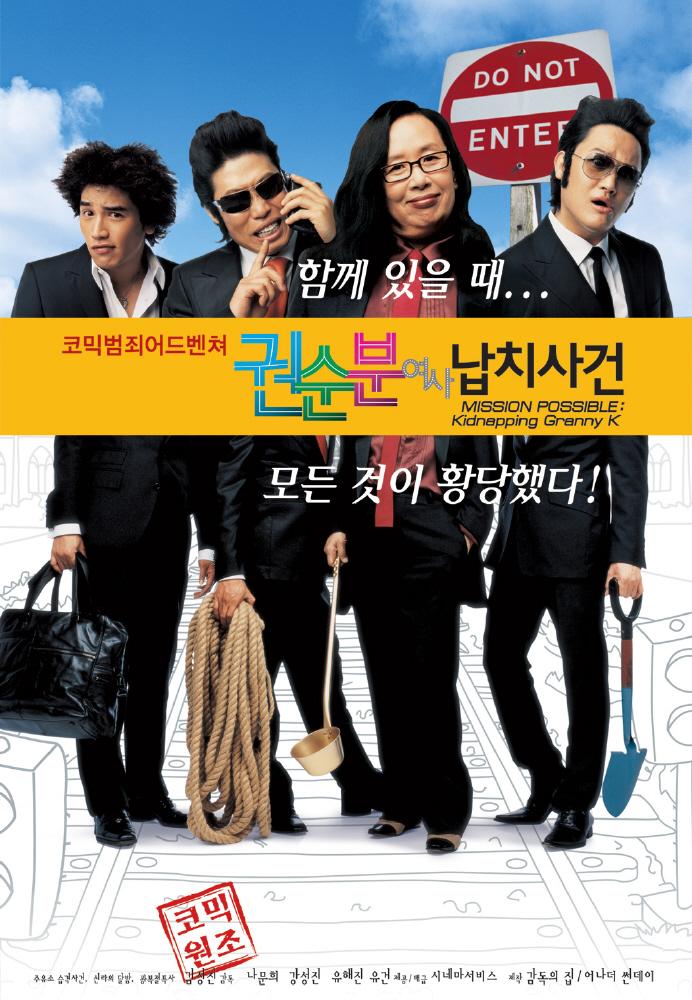 Постер ( 208148 ) к фильму Миссия выполнима Похищение бабули.
