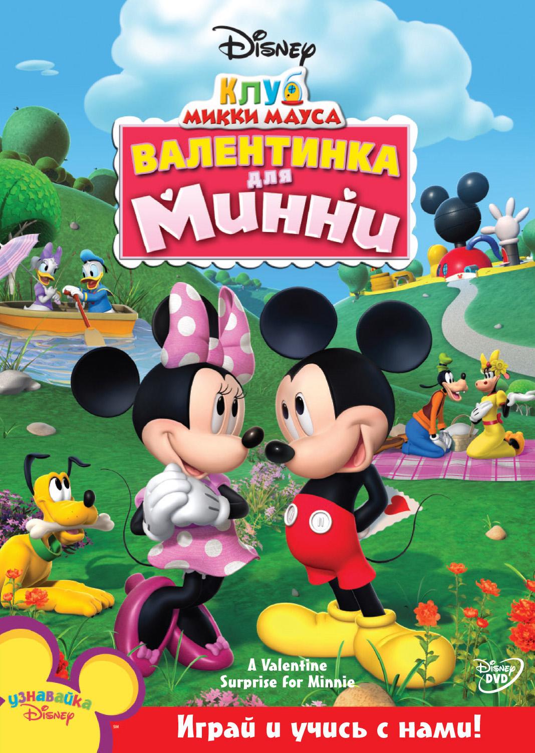 Скачать Мультфильм Микки Маус Без Перевода