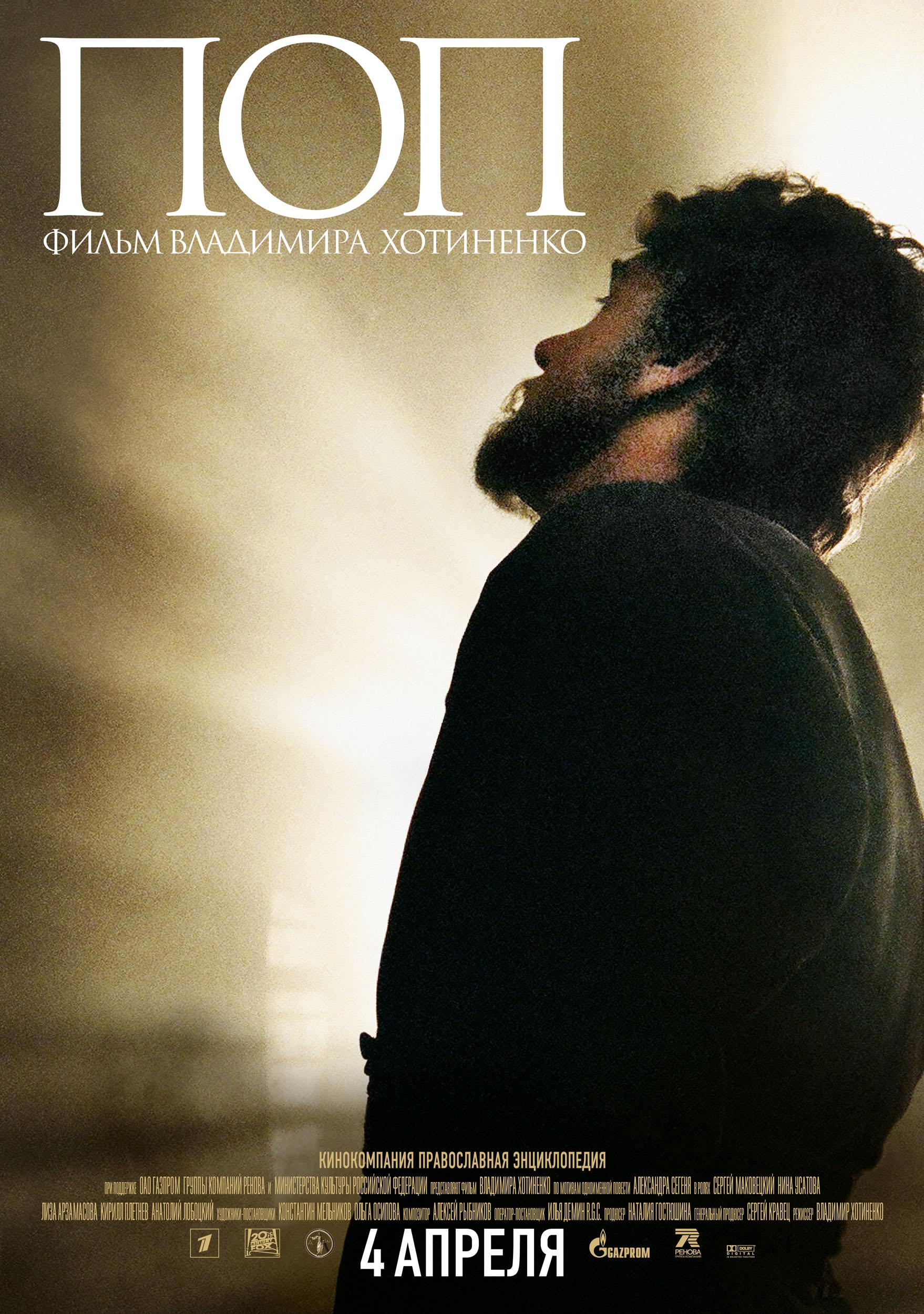 Поп R5 DVD-9 2010 Drama / History / War.