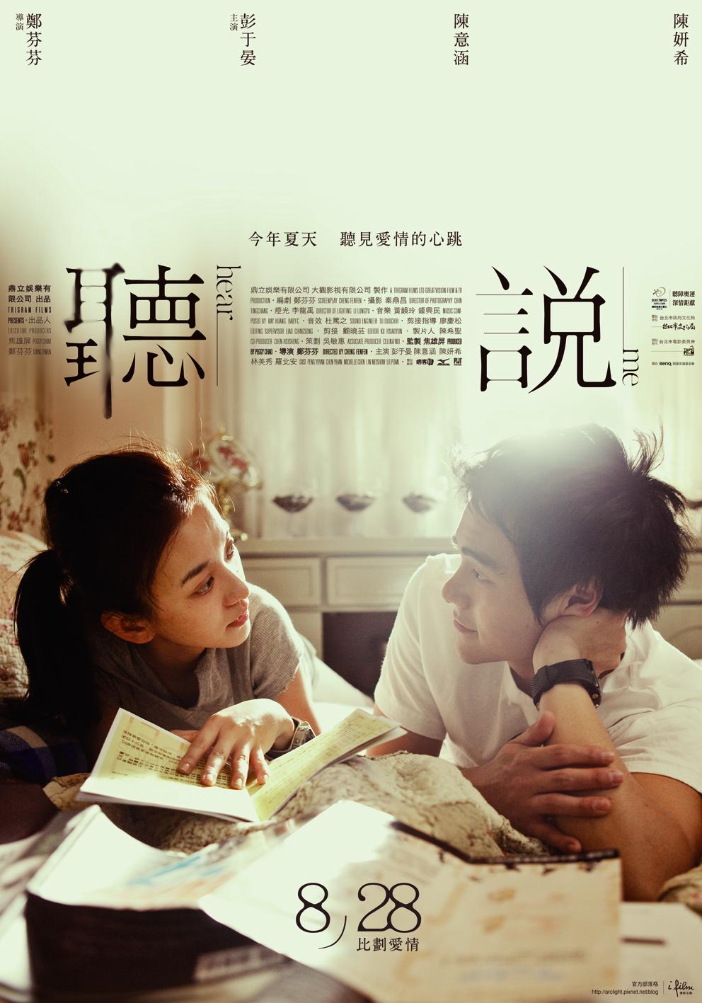 Услышь меня / Hear Me / Ting Shuo / 听说 (Тайвань 2009 год) Kinopoisk.ru-Ting-shuo-1259160