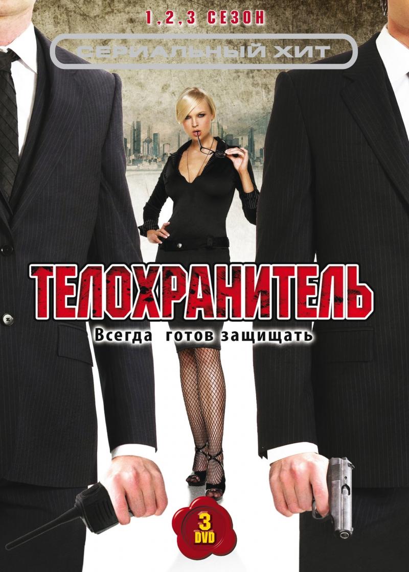 Телохранитель (1-3 сезоны: 1-36 серии из 36) (2006-2010) DVDRip