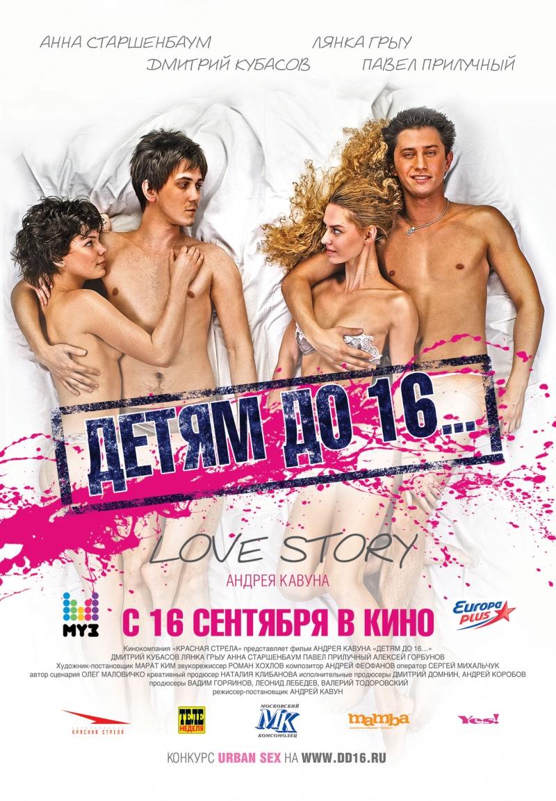 kinopoisk.ru-Detyam-do-16-1362071.jpg