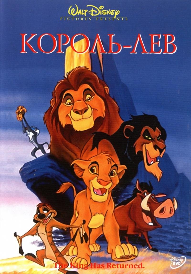король лев 4 2015 2 серия