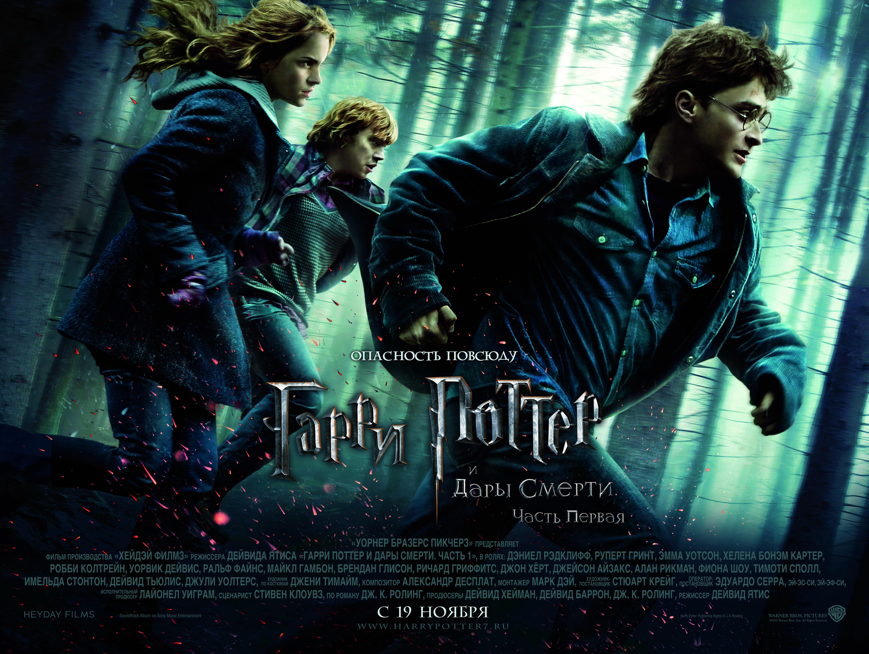 «Смотреть Гарри Поттер 8 Часть В Хорошем Качестве» — 2015