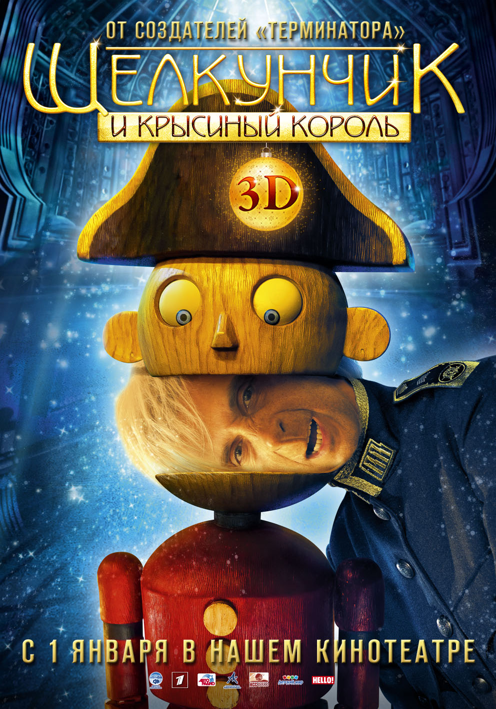 Постеры: Щелкунчик и Крысиный король
