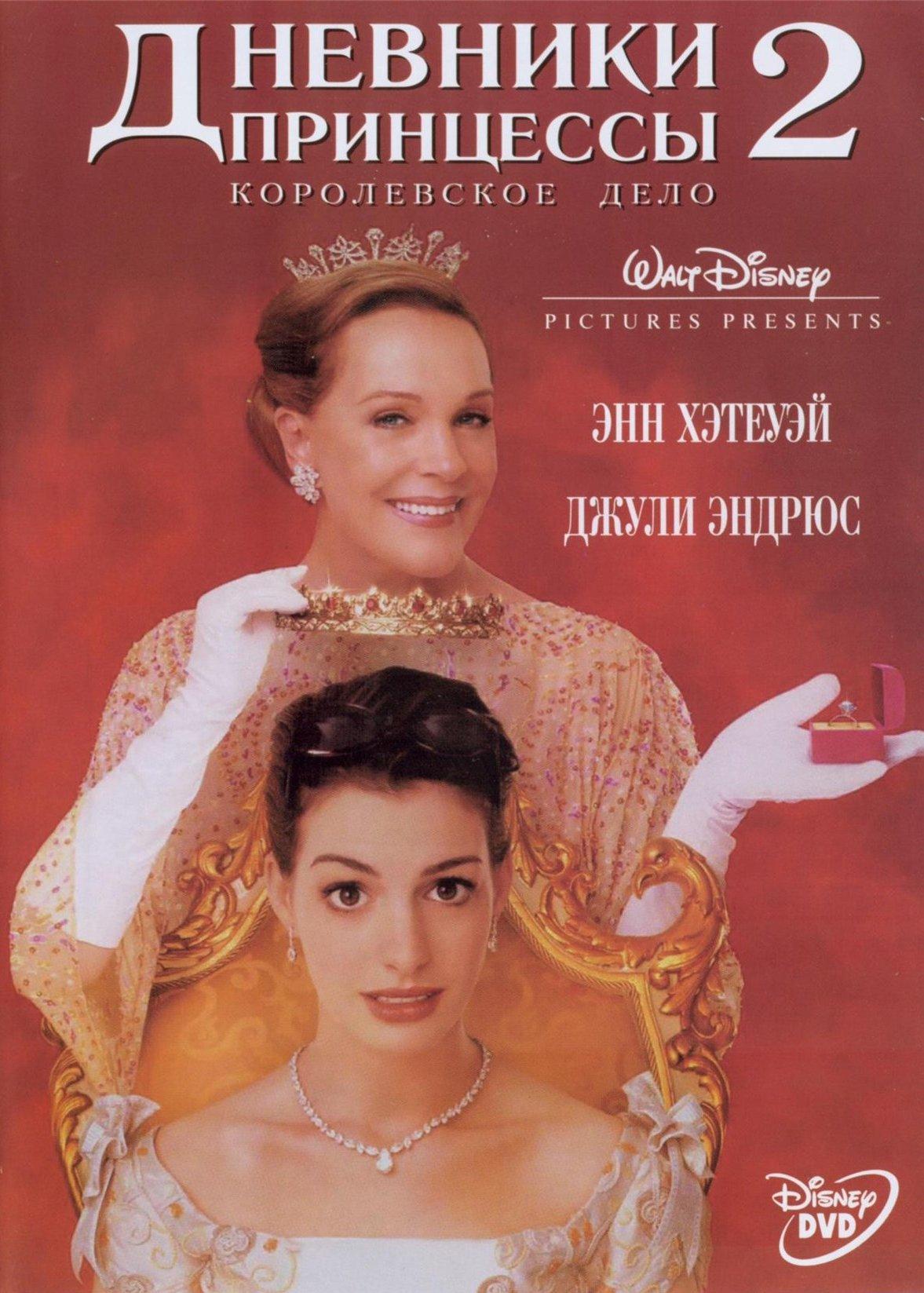 «Дневники Принцессы Как Стать Королевой 2 Смотреть» / 2002