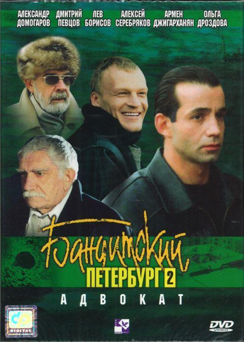 Константинов Бандитский Петербург