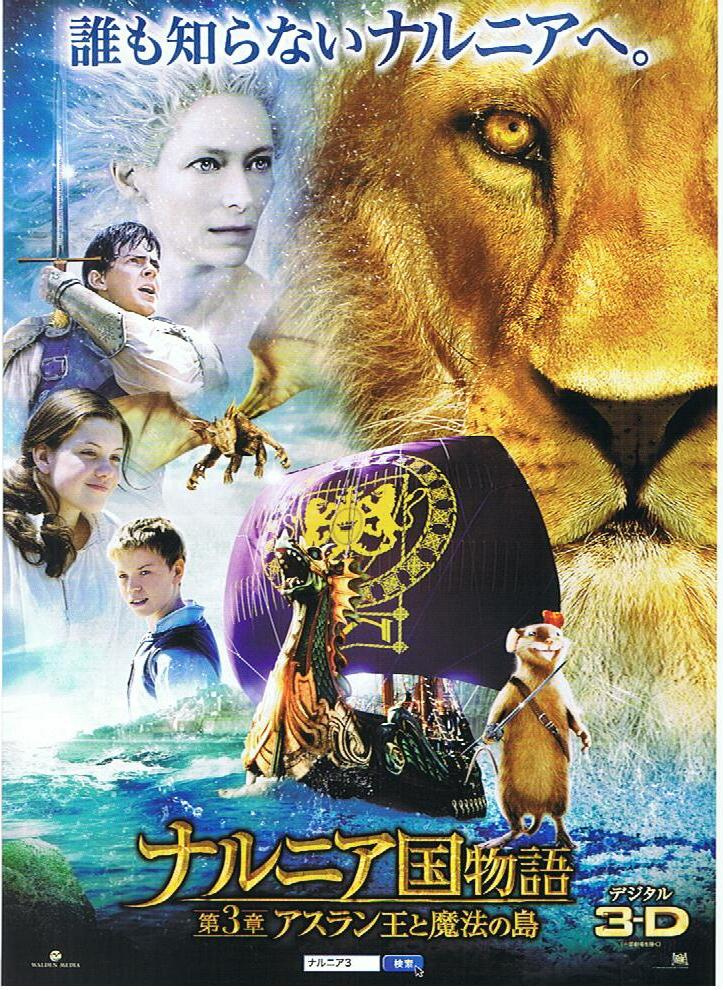 http://st-im.kinopoisk.ru/im/poster/1/4/2/kinopoisk.ru-The-Chronicles-of-Narnia_3A-The-Voyage-of-the-Dawn-Treader-1422078.jpg