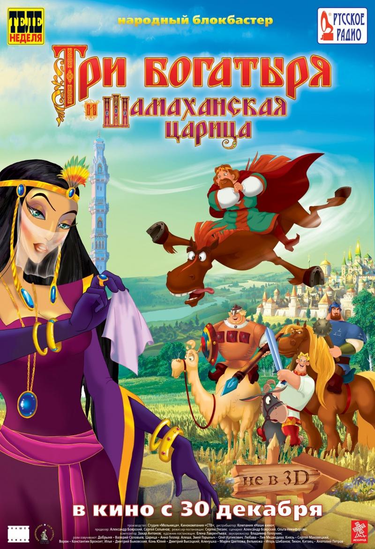 шамаханская царица и три богатыря слушать сказку онлайн