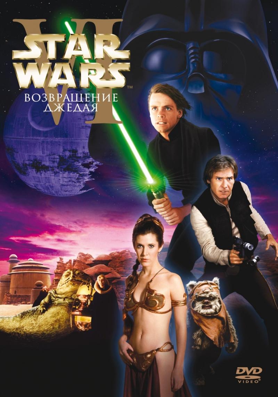 kinopoisk.ru-Star-Wars_3A-Episode-VI-Ret