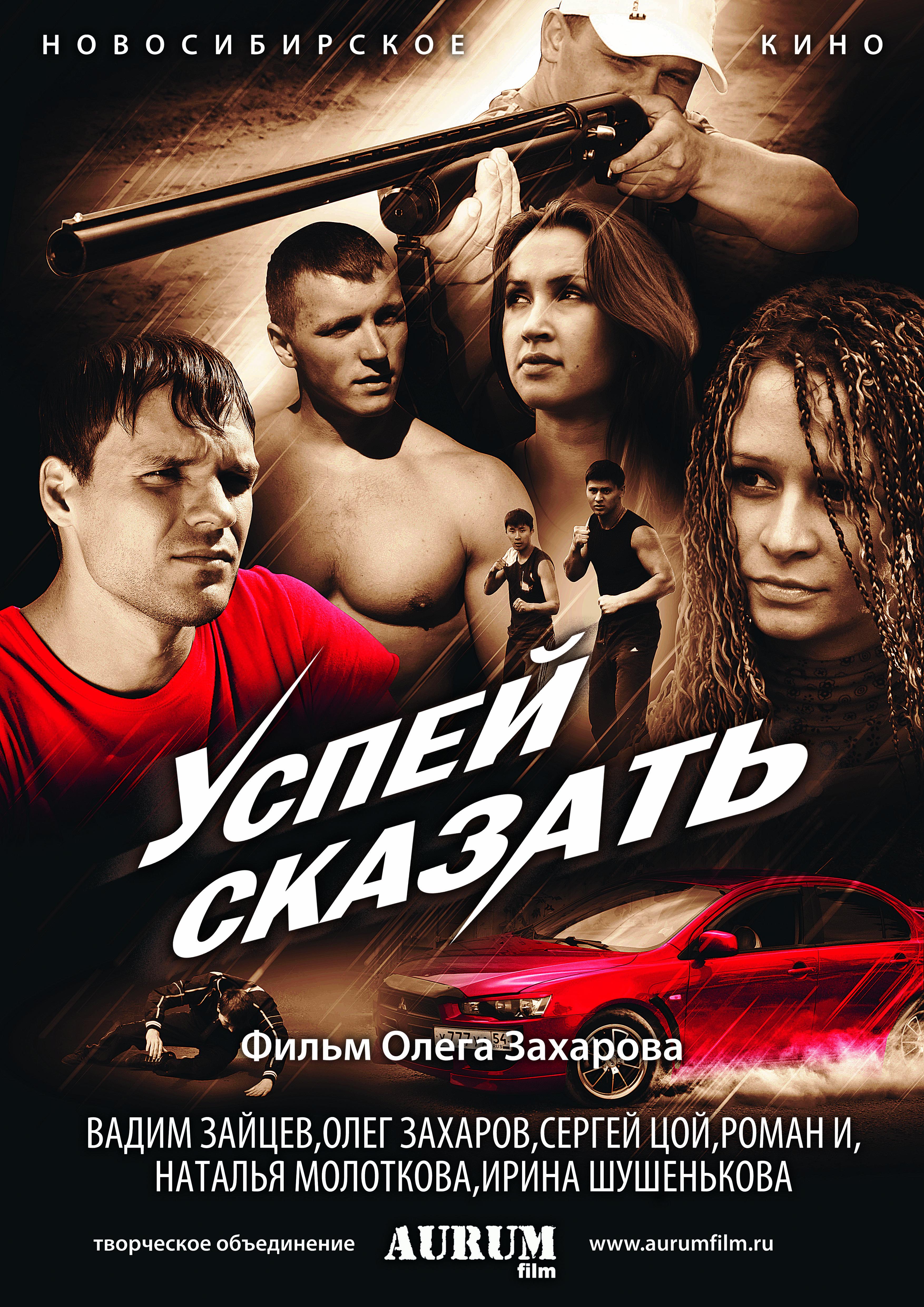 Смотреть Фильм Успей Сказать 2011 Онлайн