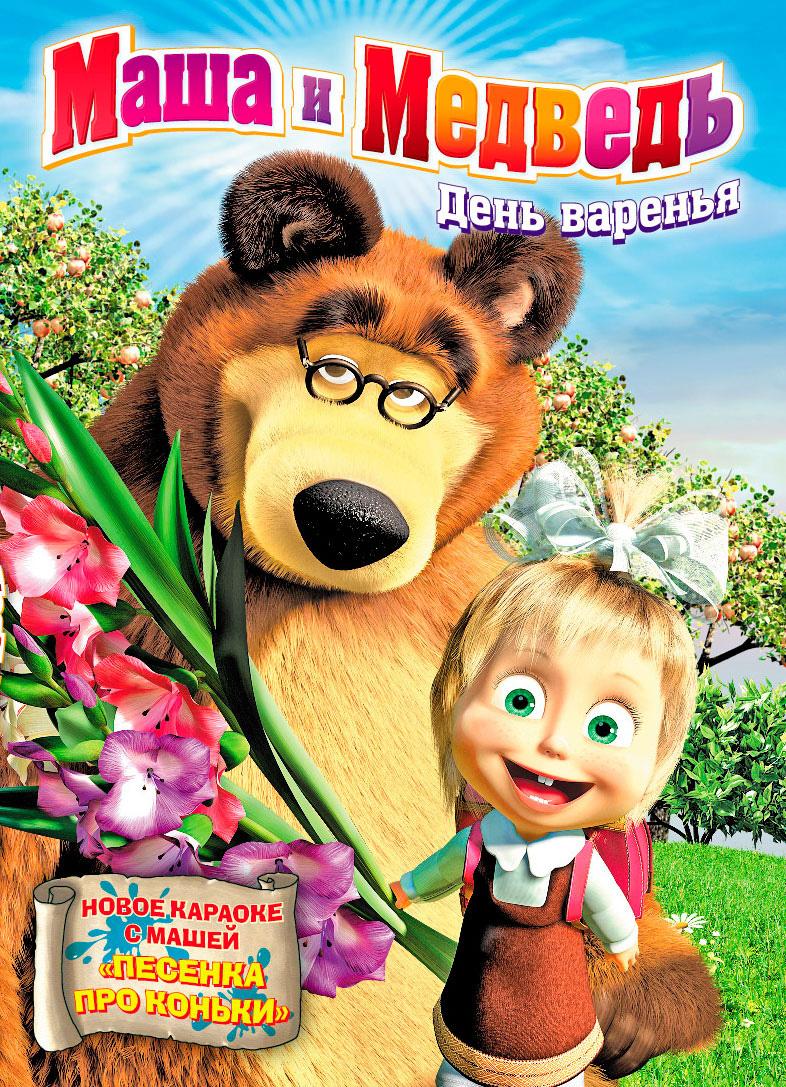 მაშა და დათვი. ზღაპრები / Masha and Bear/ Маша и Медведь (2012)