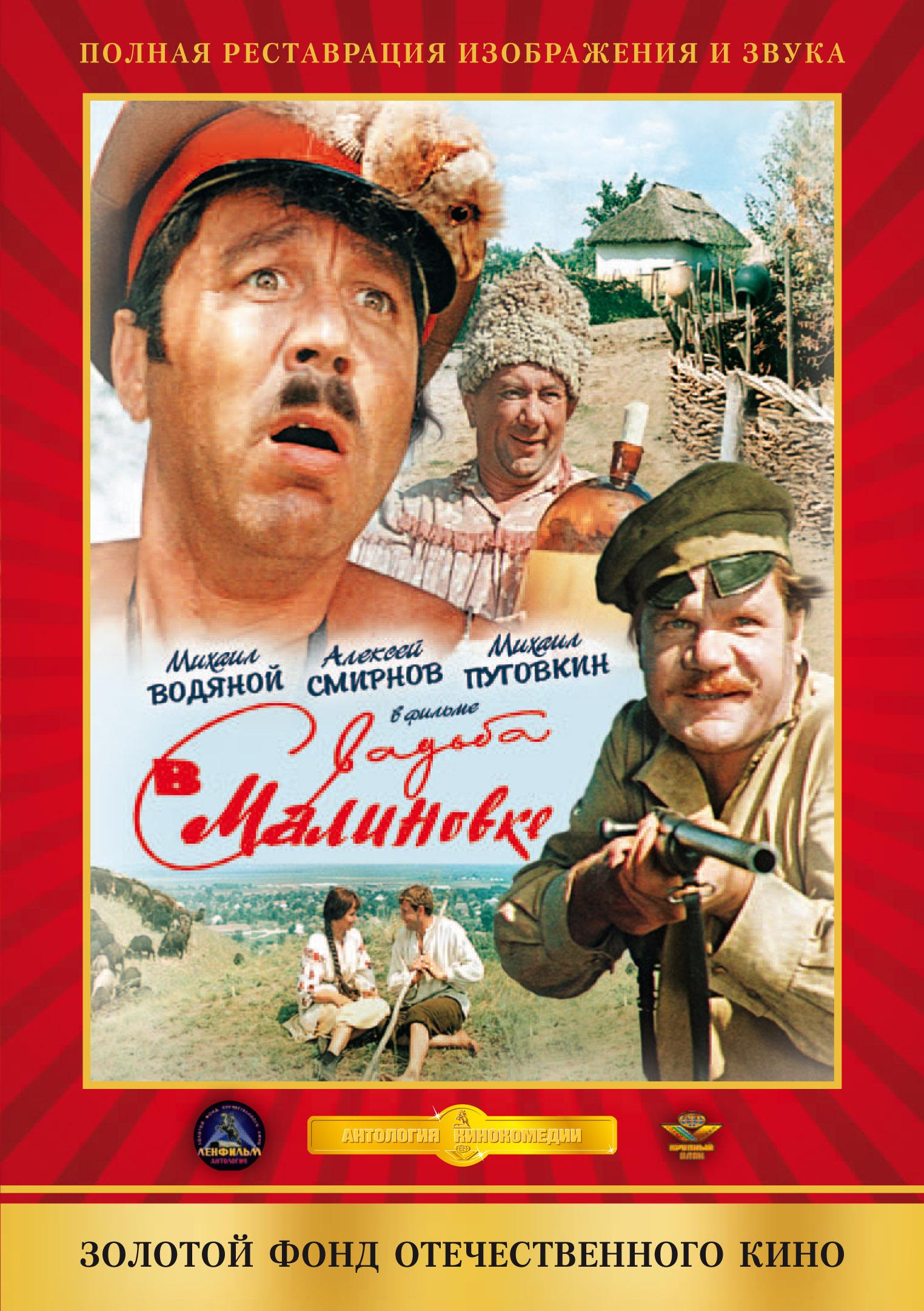 Советские комедии смотреть онлайн 23 фотография