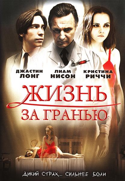 http://st-im.kinopoisk.ru/im/poster/1/5/1/kinopoisk.ru-AfterLife-1516821.jpg