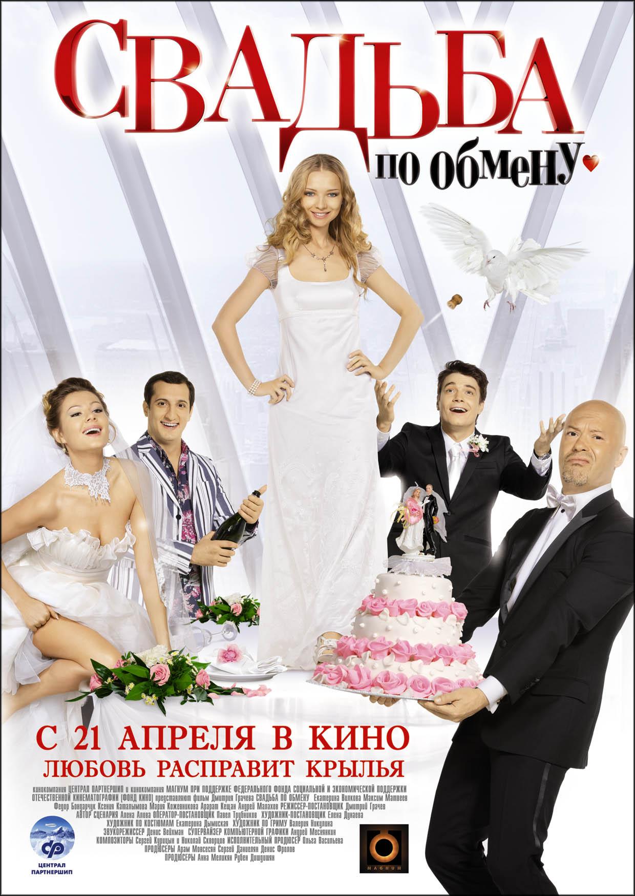 Смотреть бесплатно свадьба по обмену 2 12 фотография