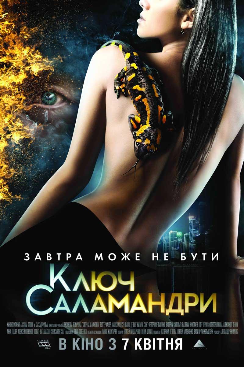 Фильм Ключ саламандры (2011) онлайн в HD качестве. Описание