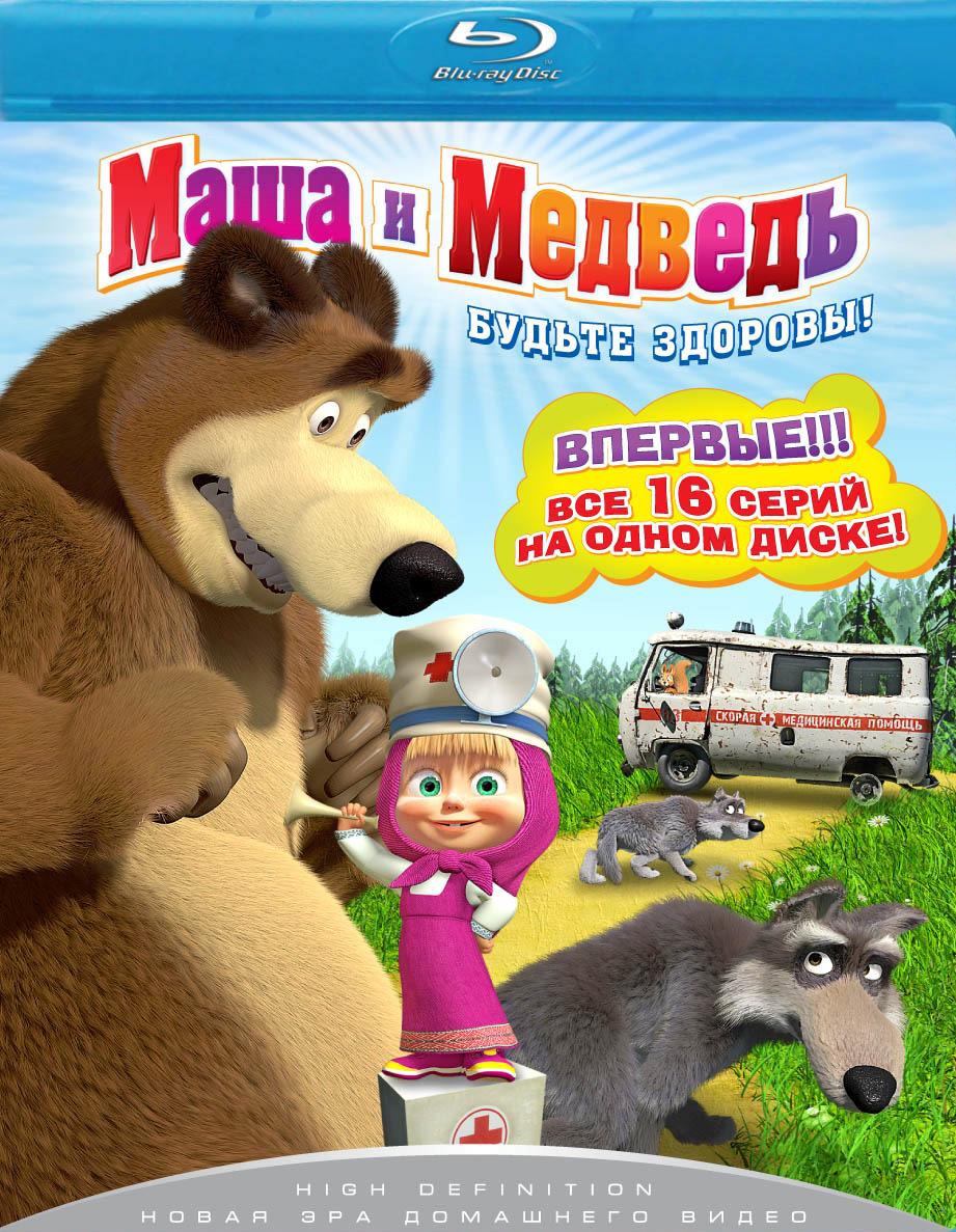 «Смотреть Онлайн   Все Серии Маша Медведь» / 2007