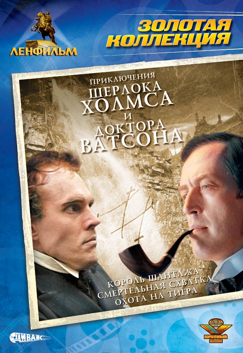 Шерлок холмс и доктор ватсон смотреть онлайн 15 фотография