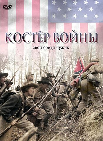 кадр №1 из фильма Костер войны - смотреть онлайн