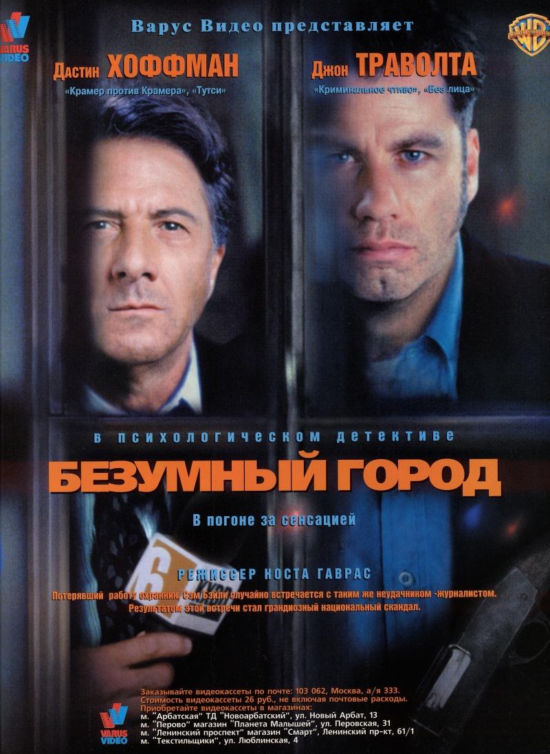 фильм день отца 1997