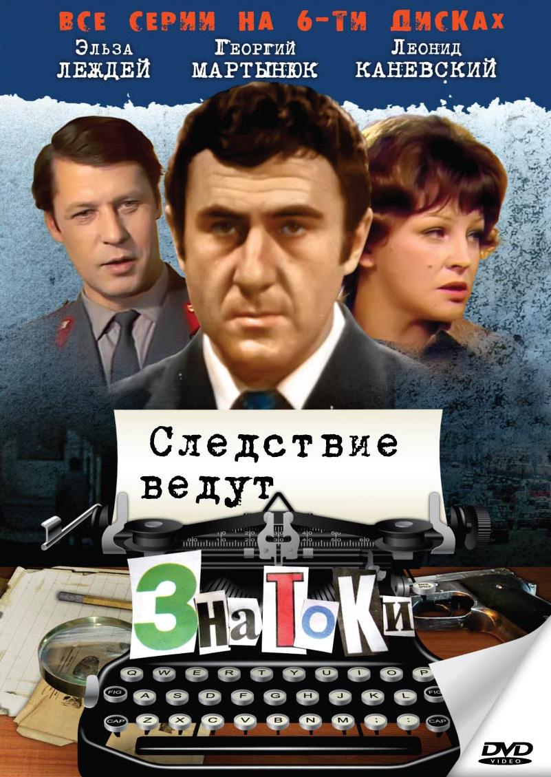 Следствие ведут знатоки / Сериал / Russia tv