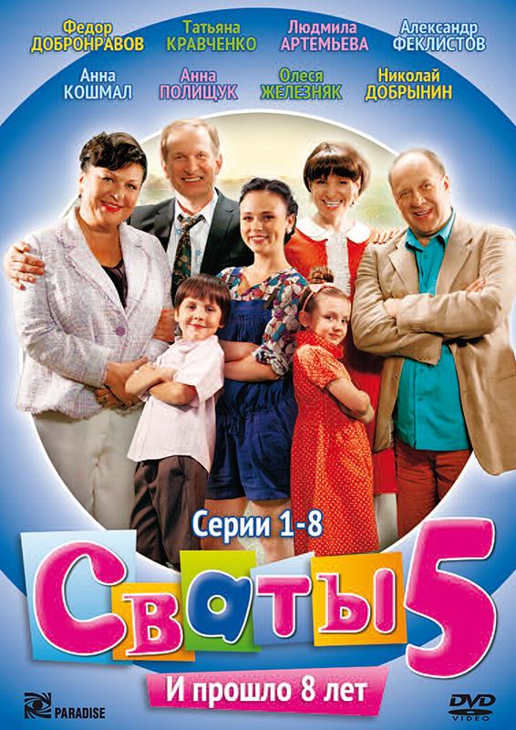 ����� (����� 1-5, ����� 1-48) + ���������� ����� [2008-2011] DVDRip
