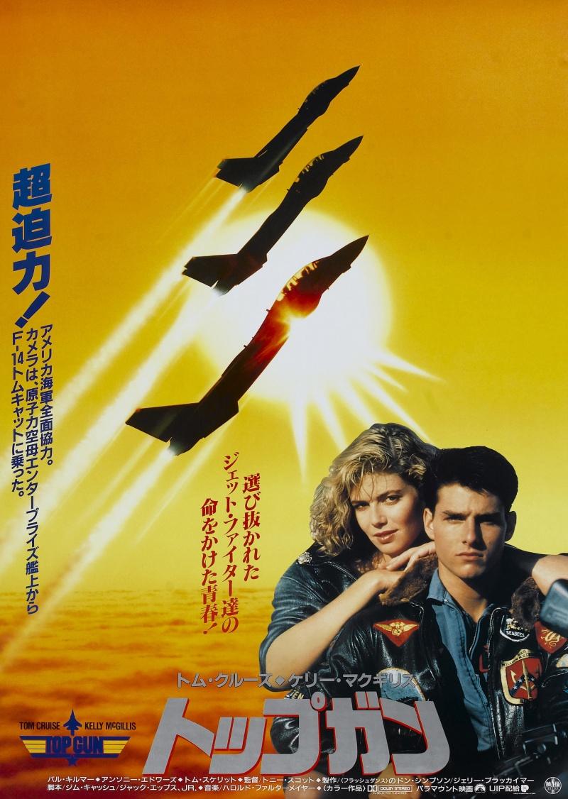 «Лучший Стрелок» — 1986