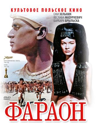 Фараон/Faraon