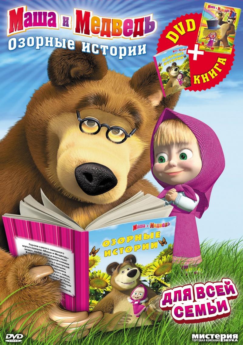 смотреть машу и медведь онлайн все серии подряд