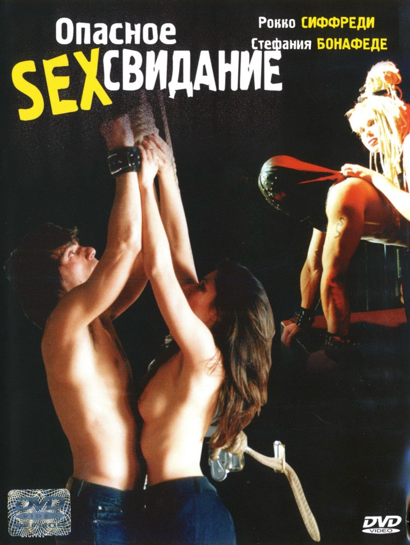 Обложка фильмa a href=http://www.kinopoisk.ru/film/61583/ targe