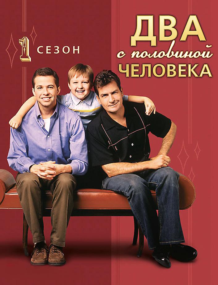 Два с половиной человека (12 сезонов 1-262 серии из 262) (2003-2015)