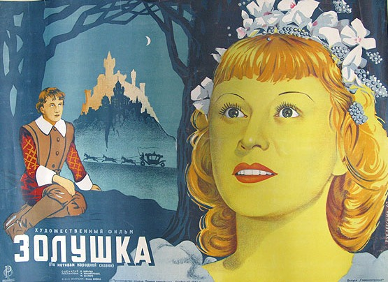 «Золушка» — 2003