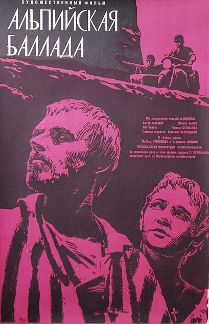 Альпийская баллада (СССР, 1965, TVRip, торрент, магнет-ссылка, 6+