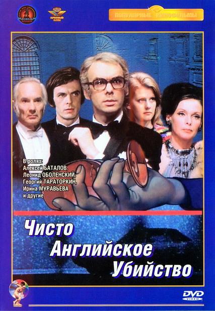 http://st-im.kinopoisk.ru/im/poster/2/0/0/kinopoisk.ru-Chisto-angliyskoe-ubiystvo-2004089.jpg