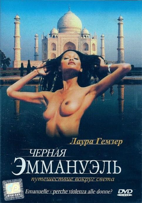 Сидов 0. Эротика Год выхода 1977. Черная Эммануэль Вокруг Света