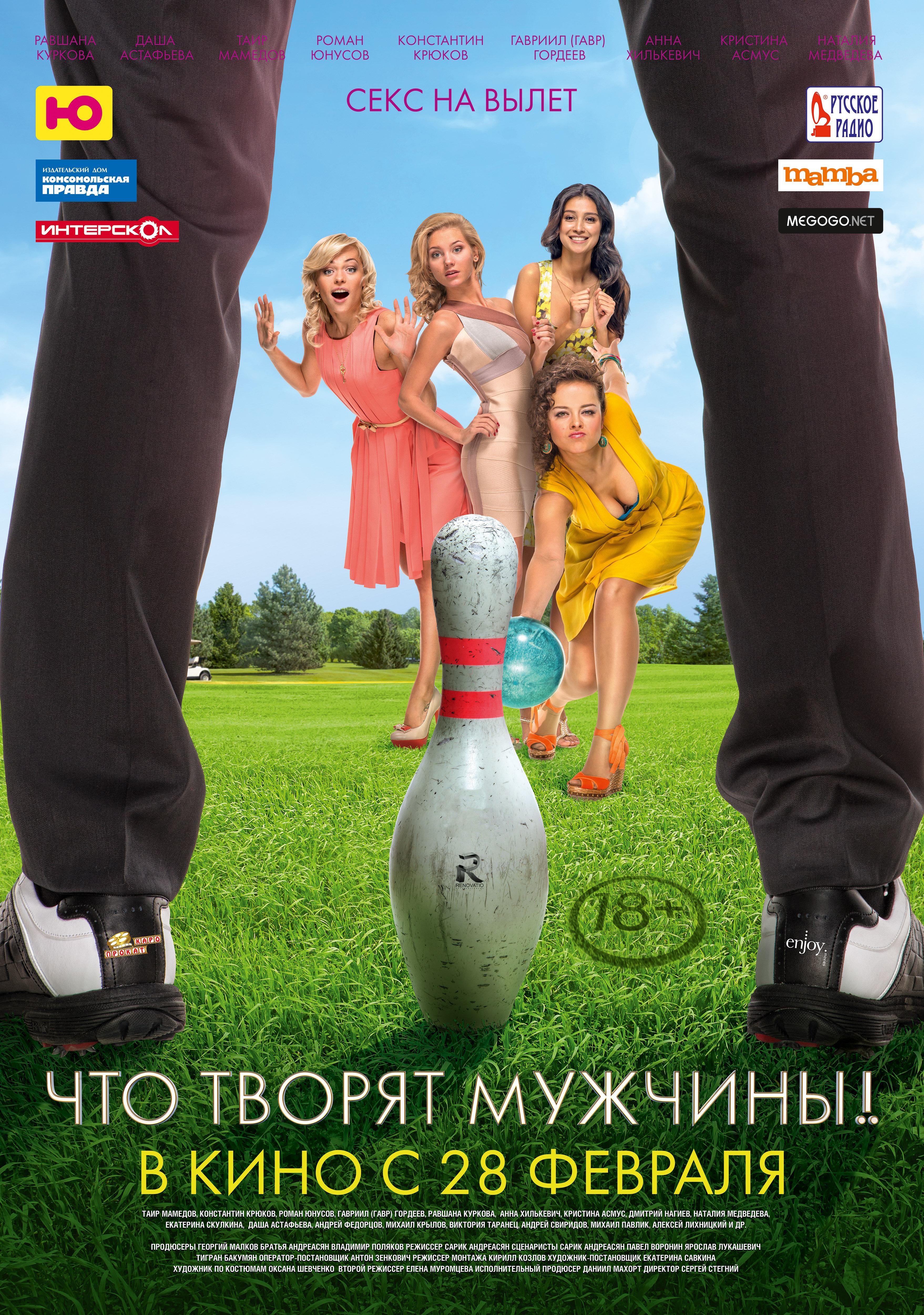 Художественные фильмы Что творят мужчины. (2013/BDRip 1080p/720p