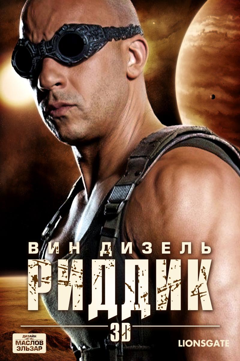 http://st-im.kinopoisk.ru/im/poster/2/0/8/kinopoisk.ru-Riddick-2086076.jpg