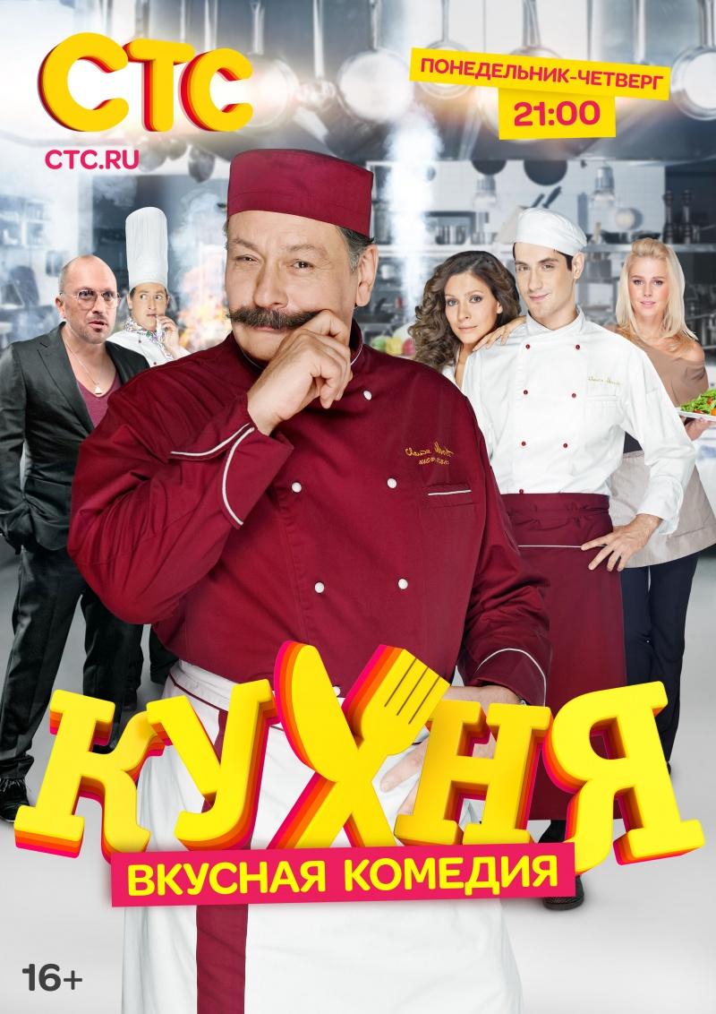 Кухня (1-4 сезоны: 1-80 серии из 80 + 2 Бонуса) (2012-2014) WEB-DLRip