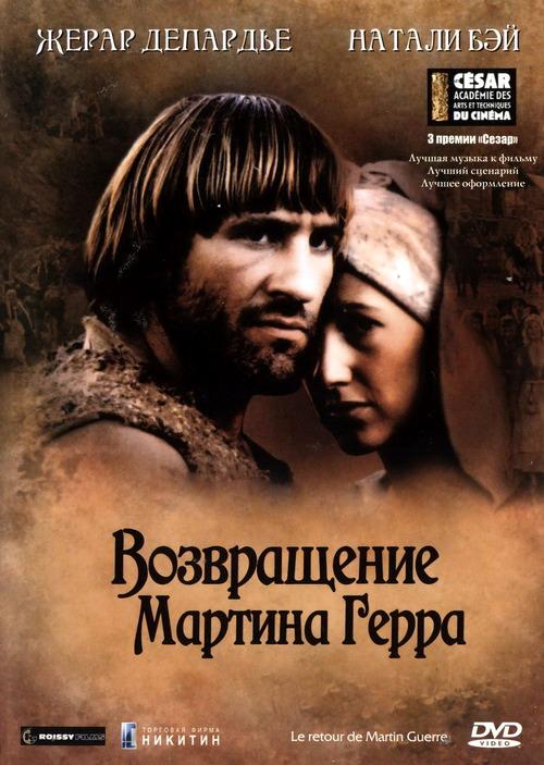 http://st-im.kinopoisk.ru/im/poster/2/1/3/kinopoisk.ru-Le-retour-de-Martin-Guerre-2139804.jpg