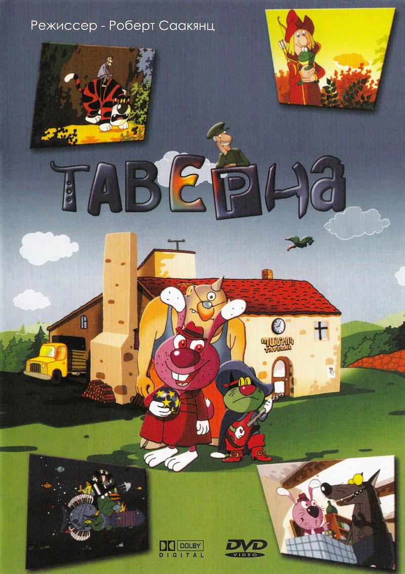 Скачать Таверна (Роберт Саакянц) 2003, Мультипликационный фильм, DVD5