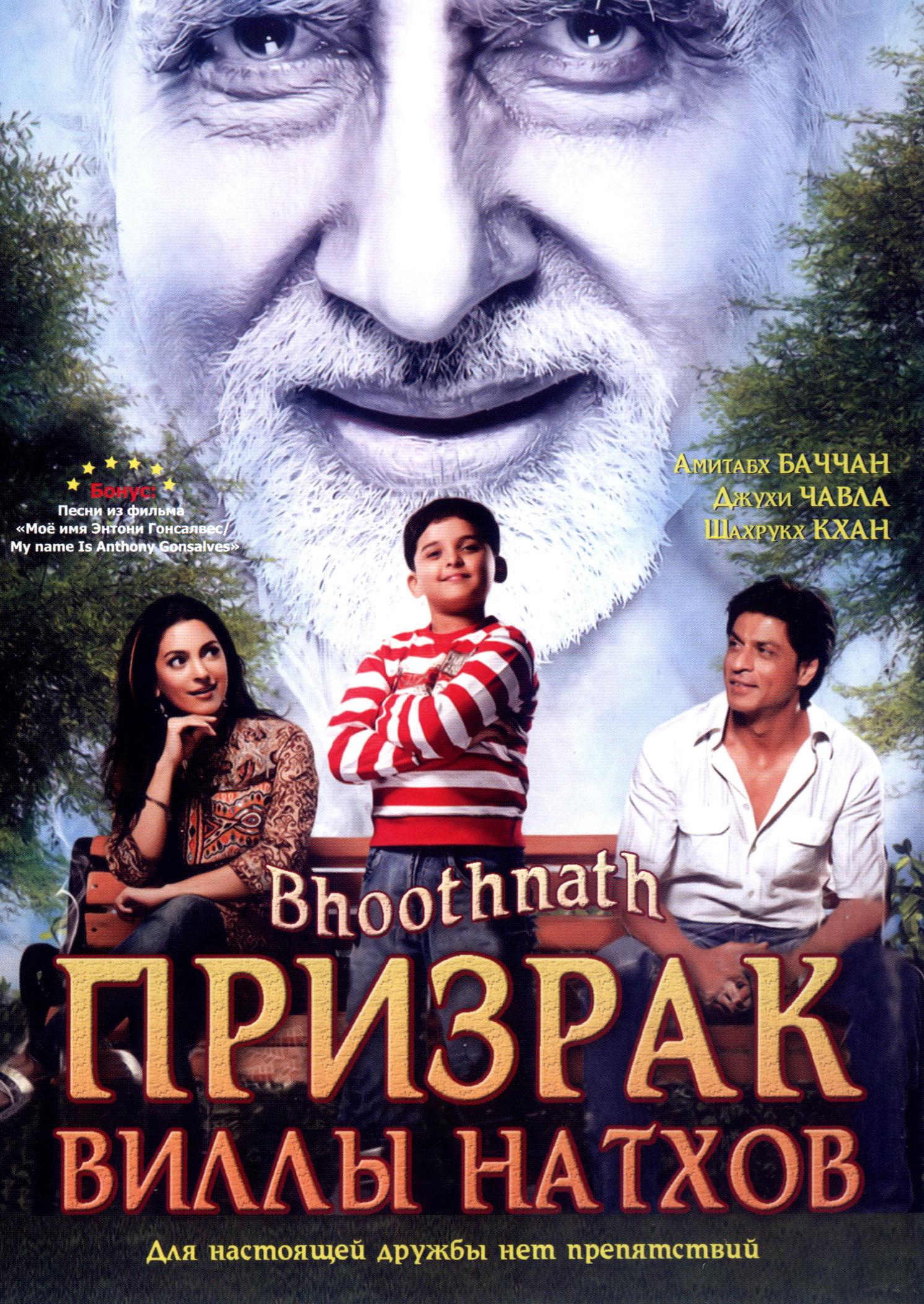 знакомство индийский фильм онлайн