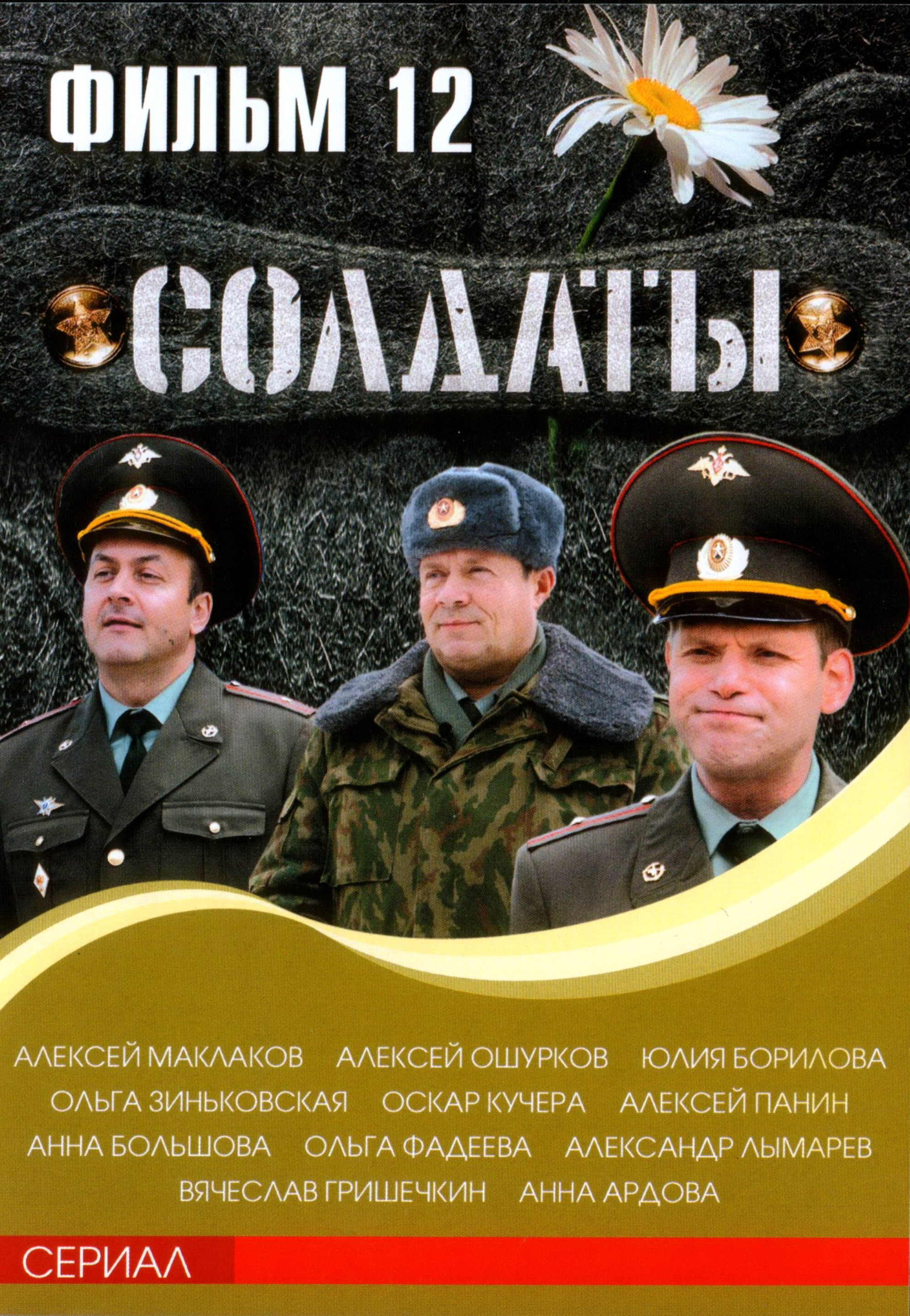 Солдаты смотреть онлайн 27 фотография