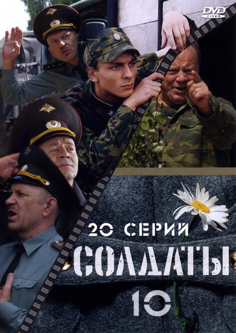 Солдаты смотреть онлайн 12 фотография