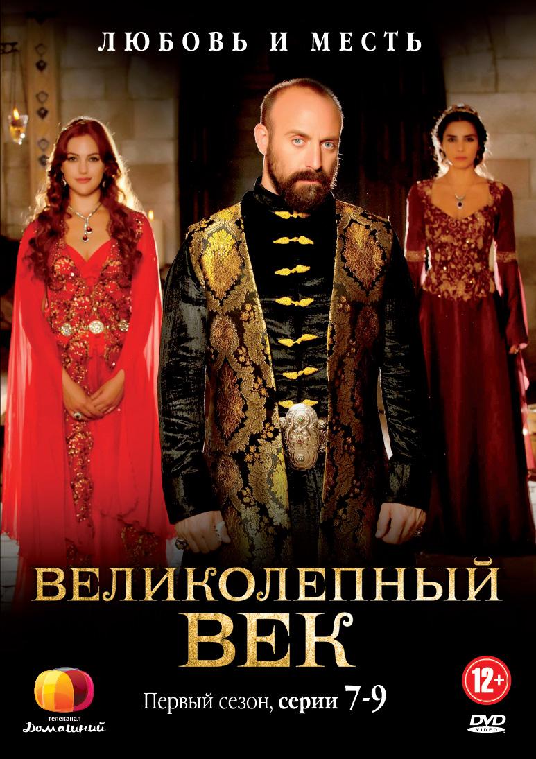 смотреть онлайн русские субтитры великолепный век