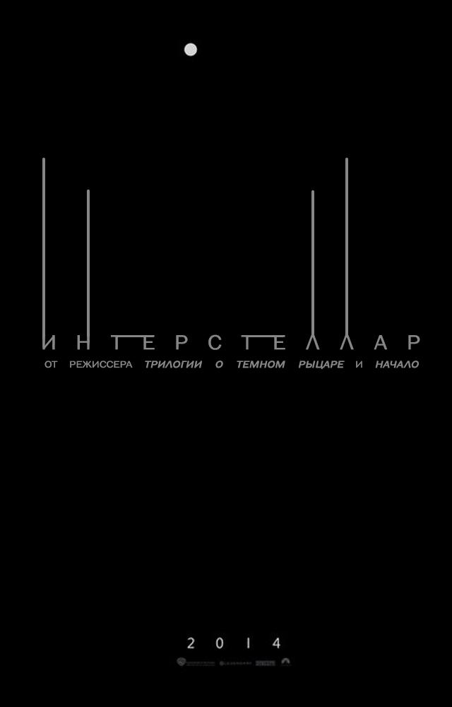 kinopoisk.ru-Interstellar-2231296.jpg