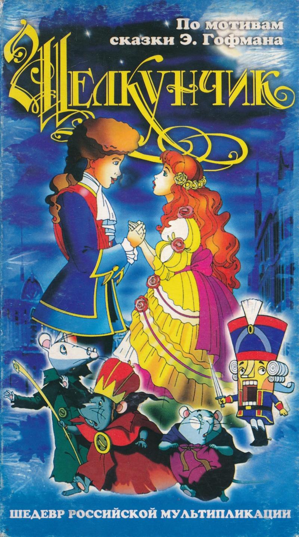Постеры: Щелкунчик и мышиный король