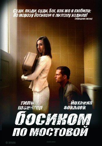 http://st-im.kinopoisk.ru/im/poster/2/2/6/kinopoisk.ru-Barfuss-226715.jpg