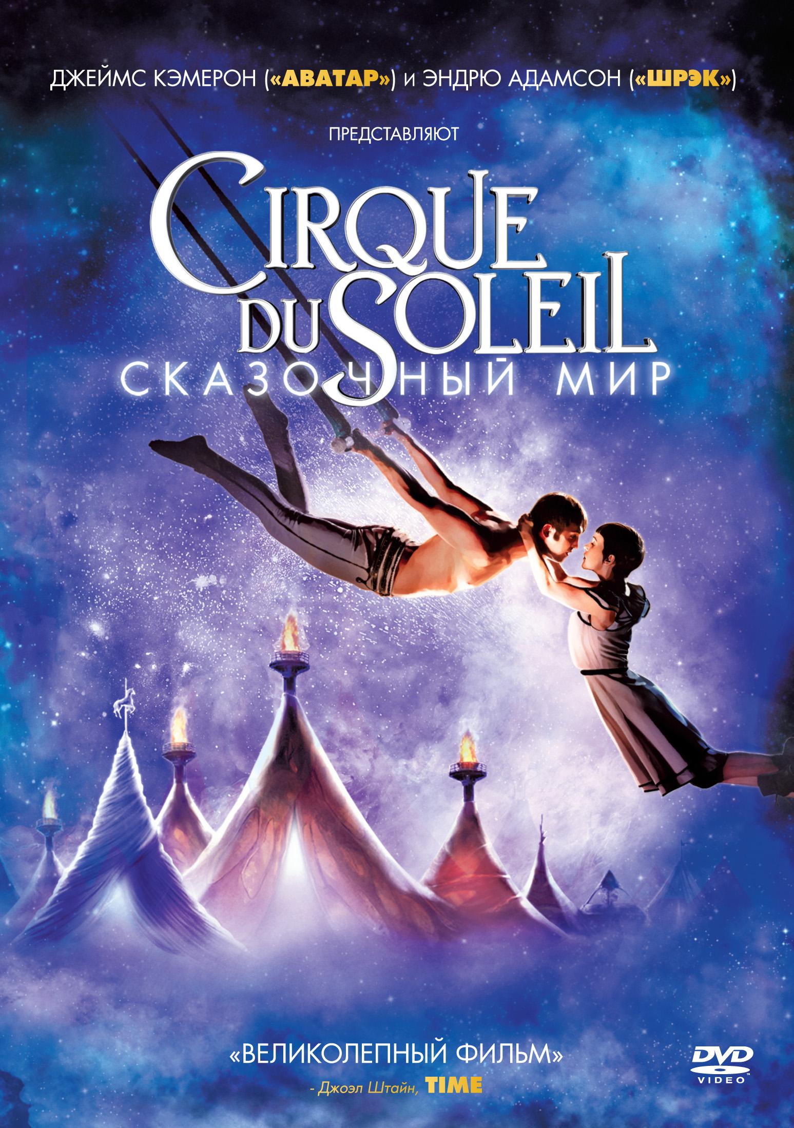 Цирк дю солей 9 фотография